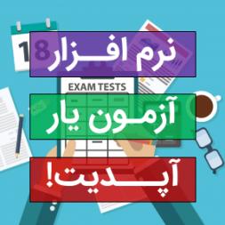 نرم افزار آزمون یار (ویژه کنکور ۹۸)