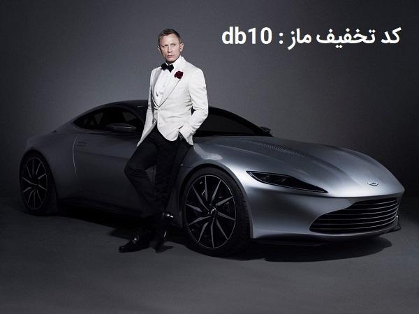 کد تخفیف ماز : db10